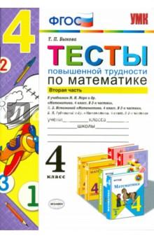 Математика. 4 класс. Тесты повышенной трудности. Часть 2. ФГОС