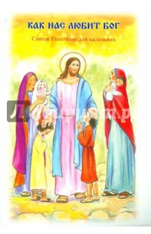 Как нас любит Бог. Святое Евангелие для маленьких
