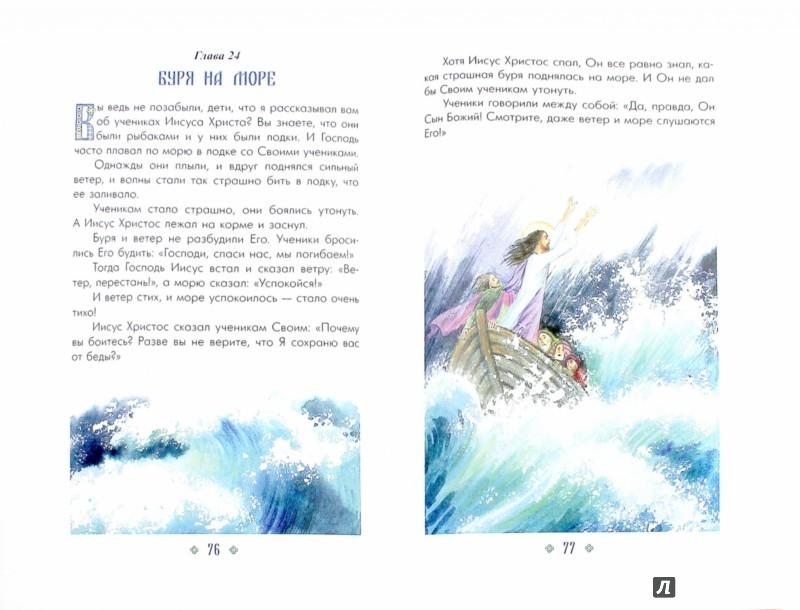 Иллюстрация 1 из 8 для Как нас любит Бог. Святое Евангелие для маленьких   Лабиринт - книги. Источник: Лабиринт