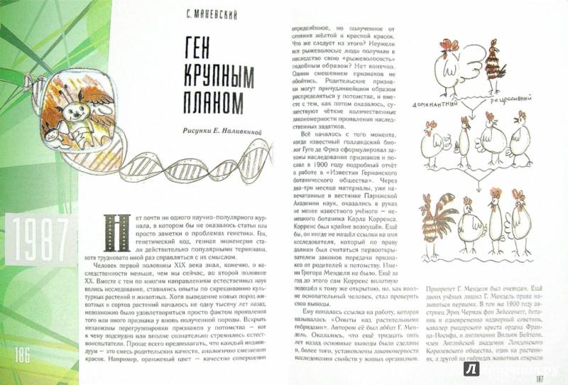 Иллюстрация 1 из 37 для Хочу всё знать! Старые и новые новости науки. 1957-2014   Лабиринт - книги. Источник: Лабиринт