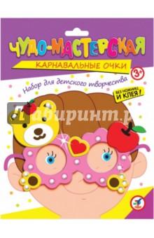 """Набор для детского творчества. Чудо-мастерская. Карнавальные очки """"Медвежонок"""" (2853)"""