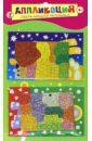 """Набор для детского творчества. Чудо-мастерская: сверкающая мозаика """"Лев. Слон"""" (2781)"""