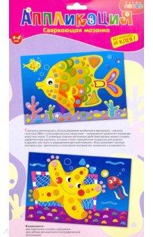 Набор для детского творчества. Чудо-мастерская: сверкающая мозаика Рыбка. Морская звезда (2774)Аппликации<br>Картинка-аппликация с использованием необычного материала - мягкого пластика ЭВА с голографическим покрытием - непременно привлечёт внимание юных мастеров. С помощью совсем несложных действий малыш может создать удивительную картинку, которая станет прекрасным подарком для родных и друзей, или просто украшением детской комнаты. Игра развивает мелкую моторику рук, зрительное и сенсорное восприятие, внимание и усидчивость.<br>В комплекте:<br>две картонные<br>основы<br>с рисунком,<br>два набора<br>деталей для<br>голографической<br>аппликации<br>Материал: картон, мягкий пластик ЭВА с голографической пленкой.<br>Упаковка: блистер.<br>Для детей от 4 лет.<br>Сделано в Китае.<br>