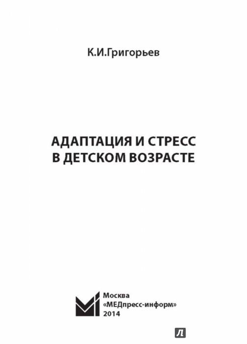 Иллюстрация 1 из 27 для Адаптация и стресс в детском возрасте - Константин Григорьев | Лабиринт - книги. Источник: Лабиринт