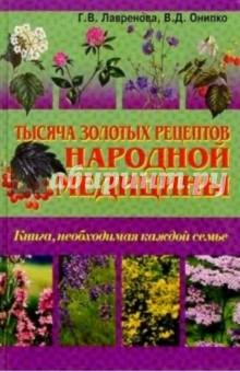 Лавренова Галина, Онипко Валентина Тысяча золотых рецептов народной медицины