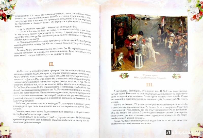 Иллюстрация 1 из 26 для Во имя любви. Рассказы о женском сердце - Лидия Чарская | Лабиринт - книги. Источник: Лабиринт