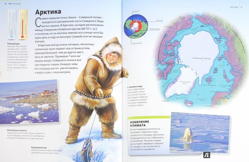 Иллюстрация 1 из 23 для Мир холода | Лабиринт - книги. Источник: Лабиринт