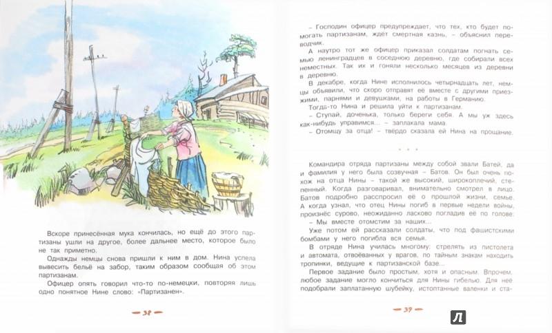 Иллюстрация 1 из 49 для Рассказы о юных героях - Воскобойников, Надеждина, Никольский | Лабиринт - книги. Источник: Лабиринт