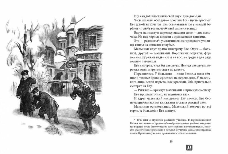 Иллюстрация 1 из 48 для Повесть о рыжей девочке - Лидия Будогоская | Лабиринт - книги. Источник: Лабиринт