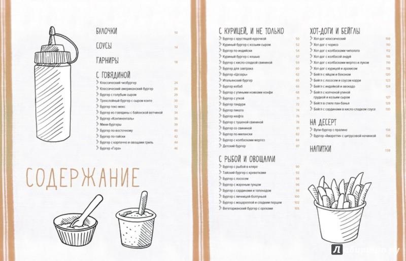 Иллюстрация 1 из 16 для Бургеры, а еще хот-доги и бейглы - Валери Друэ   Лабиринт - книги. Источник: Лабиринт