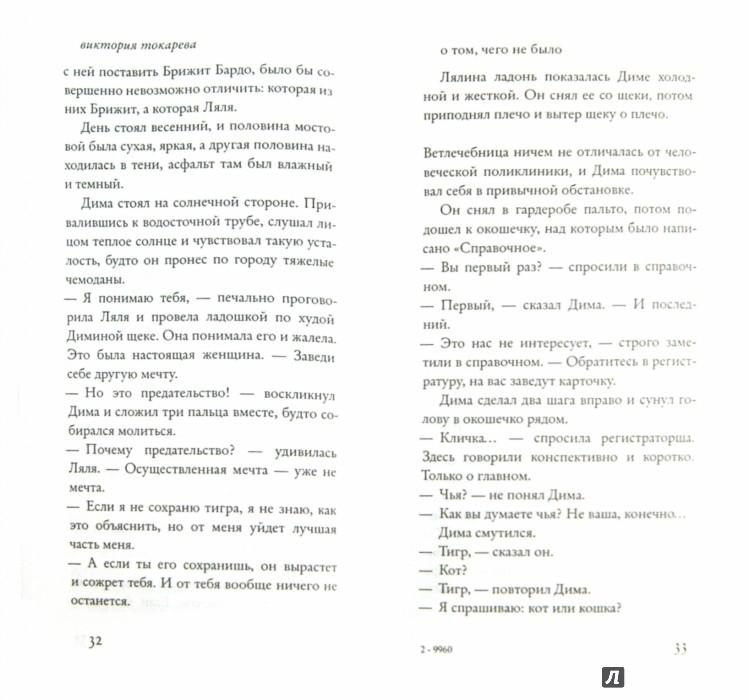 Иллюстрация 1 из 15 для О том, чего не было - Виктория Токарева | Лабиринт - книги. Источник: Лабиринт