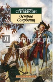 Стивенсон Роберт Льюис Остров Сокровищ