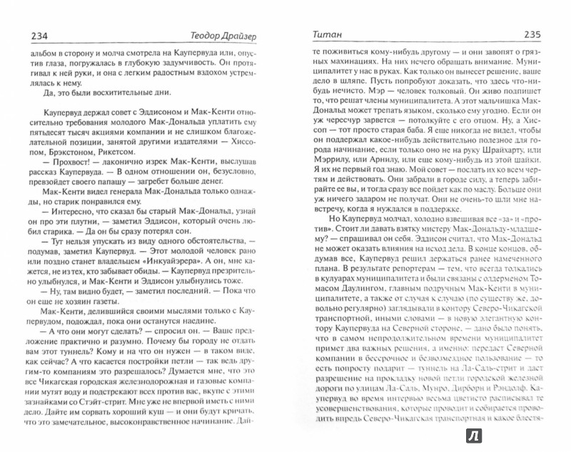 Иллюстрация 1 из 30 для Титан - Теодор Драйзер | Лабиринт - книги. Источник: Лабиринт