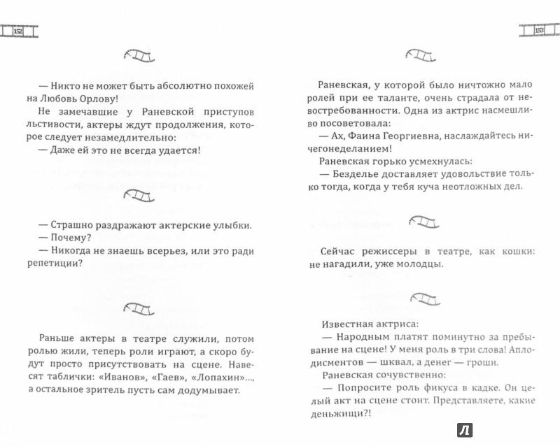 Иллюстрация 1 из 9 для Анекдоты и тосты от Раневской - Фаина Раневская | Лабиринт - книги. Источник: Лабиринт
