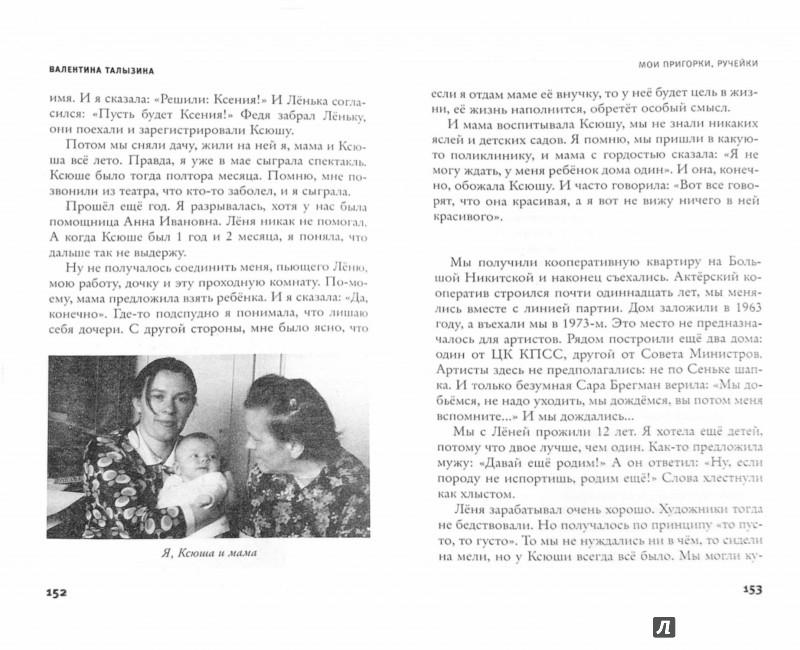 Иллюстрация 1 из 9 для Мои пригорки, ручейки - Валентина Талызина | Лабиринт - книги. Источник: Лабиринт