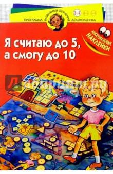 Я считаю до пяти, а смогу до десяти! Для детей 3-4 лет