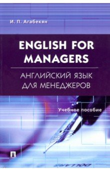Агабекян Игорь Петрович Английский язык для менеджеров .English for Managers. Учебное пособие
