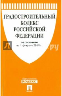 Градостроительный кодекс РФ на 01.02.15
