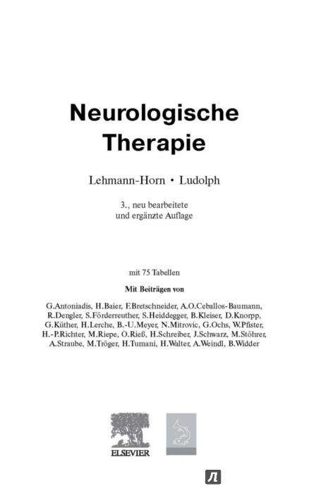 Иллюстрация 1 из 40 для Лечение заболеваний нервной системы - Леманн-Хорн, Лудольф | Лабиринт - книги. Источник: Лабиринт
