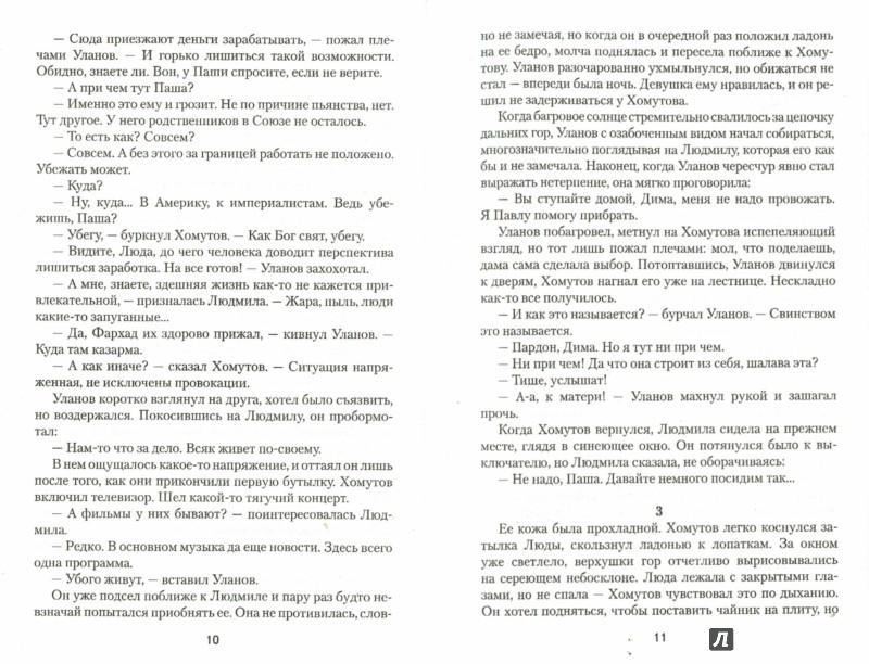 Иллюстрация 1 из 12 для Президент не может умереть - Владимир Гриньков   Лабиринт - книги. Источник: Лабиринт