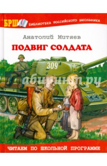 Митяев Анатолий Васильевич Подвиг солдата