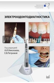 Электроодонтодиагностика: Учебное пособие