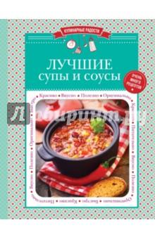Лучшие супы и соусыСупы<br>Есть особое очарование в супах! Есть особая детальность в соусах! Вашим незаменимым помощником в приготовлении того и другого станет эта маленькая, но многообразная и насыщенная книжка!! Удивительное количество рецептов, простота в приготовлении, доступность ингредиентов не оставят вас равнодушными. Ваши супы будут оригинальны и полны вкуса, а любое блюдо дополнит пикантный соус, приготовленный самостоятельно, с любовью.<br>