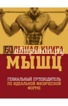 Большая книга мышц. Гениальный путеводитель по идеальной физической формеФитнес<br>Создание великолепной фигуры - это одновременно и искусство, и наука. Благодаря науке мы знаем, зачем человеку нужны 650 мышц и более чем четверть миллиона мышечных волокон. Искусство состоит в том, чтобы заставить мышцы и волокна работать нам на благо, создавая сильное, выносливое и здоровое тело, достойное статуй древних богов и великих воинов. Эта книга первой объединила в себе искусство силовой тренировки и спортивную науку. <br>Внутри ты найдешь:<br>- Три полугодовые программы тренировок для атлетов разного уровня подготовки: новичков, опытных и продвинутых - всего 18 месяцев напряженнейших занятий. <br>- Подробнейшее описание более чем 100 силовых упражнений. <br>- Наиболее детальную и инновационную съемку упражнений, когда-либо публиковавшуюся в спортивной литературе.<br>2-е издание, исправленное и дополненное.<br>