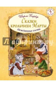 Барбер Ширли Сказки крольчихи Марты