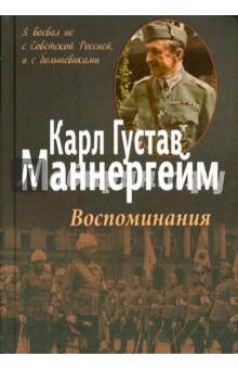 ВоспоминанияВоенные деятели<br>Барон Карл Густав Маннергейм (1861 -1951) - национальный герой, маршал, президент Финляндии, одна из наиболее значительных фигур в истории своей страны. Его воспоминания охватывают годы с 1882 по 1946. Для широкого круга читателей.<br>