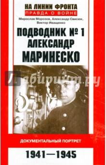 Подводник № 1 Александр Маринеско. 1941-1945