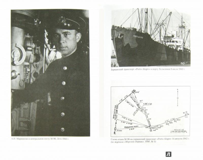 Иллюстрация 1 из 8 для Подводник № 1 Александр Маринеско. 1941-1945 - Морозов, Свисюк, Иващенко   Лабиринт - книги. Источник: Лабиринт