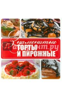 Знаменитые торты и пирожные