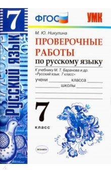 Русский язык. 7 класс. Проверочные работы к учебнику М. Т. Баранова и др. ФГОС