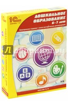 Дошкольное образование. 6-7 лет. Учебно-развивающее пособие (+DVD). ФГОС