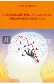 Психоаналитические аспекты финансовых кризисовПсихология бизнеса<br>Метод, связанный с психоанализом, доказал свою актуальность при исследовании финансовых кризисов. Он позволил по-новому представить их характер, поскольку дает возможность оценивать и предсказывать динамику эмоциональных переживаний участников рынка. В книге подробно изложен анализ разных вариантов психоаналитического подхода к изучению механизмов возникновения и развития кризисных явлений в экономике. Уделяется внимание и прогностическим аспектам.<br>Для читателей, интересующихся экономическими проблемами современности.<br>