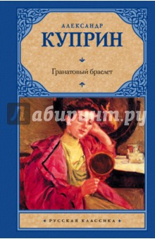 Куприн Александр Иванович Гранатовый браслет