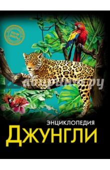 Хочу знать. ДжунглиЖивотный и растительный мир<br>Представляем вашему вниманию энциклопедию Хочу знать. Джунгли.<br>Для младшего и среднего школьного возраста.<br>