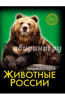 Хочу знать. Животные РоссииЖивотный и растительный мир<br>Представляем вашему вниманию энциклопедию Хочу знать. Животные России.<br>Для младшего и среднего школьного возраста.<br>
