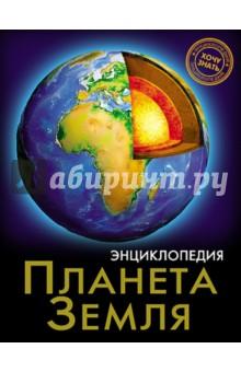 Хочу знать. Планета ЗемляЧеловек. Земля. Вселенная<br>Представляем вашему вниманию энциклопедию Хочу знать. Планета Земля.<br>Для младшего и среднего школьного возраста.<br>