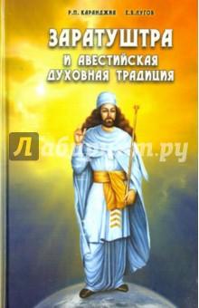 Заратуштра и авестийская духовная традиция