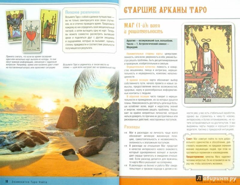 Иллюстрация 1 из 10 для Спроси карты Таро Уэйта о любви - Юлия Гусак   Лабиринт - книги. Источник: Лабиринт