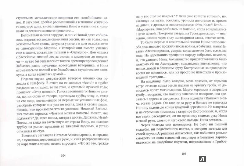 Иллюстрация 1 из 15 для Недоставленное письмо - Наталья Кочегарова | Лабиринт - книги. Источник: Лабиринт