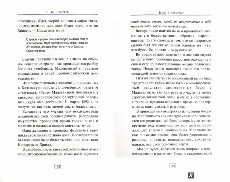 Иллюстрация 1 из 18 для Мозг и внушение - Владимир Бехтерев | Лабиринт - книги. Источник: Лабиринт