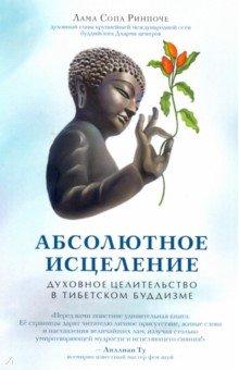 Абсолютное исцелениеРелигии мира<br>Духовное целительство в тибетском буддизме.<br>В своей книге Абсолютное исцеление. Духовное целительство в тибетском буддизме всемирно известный мастер буддийской медитации лама Тубтен Сопа Ринпоче помогает читателю понять, в чем кроется корень всех наших телесных и физических недугов, и вручает ему весь необходимый инструментарий, воспользовавшись которым, каждый сможет обеспечить себе счастье и здоровье в будущем.<br>Перед вами поистине удивительная книга. Книга, зовущая к духовному исцелению сердца всех тех, кто испытывает боль; обращающая наш взор на непревзойдённую мудрость древних методов целительства, способных даровать полное и окончательное выздоровление. - Лиллиан Ту (из предисловия)<br>Болезни наши проявляются и переживаются на физическом плане, однако для того, чтобы выздороветь, необходимо понять, что подлинное исцеление берёт своё начало в наших сердцах и умах. Знакомя нас с историями людей, исцелившихся с помощью медитации, Ринпоче детально рассматривает причинно-следственный закон кармы и процесс ментального обозначения, играющие ключевую роль в возникновении заболеваний, демонстрируя то, как медитация и другие техники развития мудрости и сострадания способны полностью устранить первопричину всех болезней.<br>Во второй части книги содержится подробное описание различных целительских практик тибетской буддийской традиции, приводятся исцеляющие мантры и молитвы, а также иные медитативные техники, способные подарить нам здоровье и долголетие. Среди них вы найдёте очистительные медитации, метод работы с депрессивными состояниями сознания и продлевающий жизнь ритуал освобождения животных от неминуемой смерти.<br>