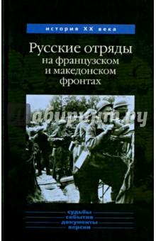 Русские отряды на французском и македонском фронтах 1916-1918 гг