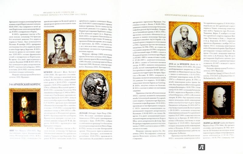 Иллюстрация 1 из 28 для Французские генералы - участники похода на Россию 1812 года - Кузьмин, Вовси | Лабиринт - книги. Источник: Лабиринт