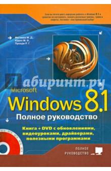 Полное руководство Windows 8.1 (+DVD)Операционные системы и утилиты для ПК<br>Эта книга представляет собой превосходное современное руководство по использованию Windows 8.1 и ее настройке. Отличается большой разносторонностью изложения, практическими решениями и проверенными рекомендациями. Помимо стандартных, но необходимых тем (работа с файлами и папками, оформление Windows 8.1, Интернет и проч.) в книге вы найдете также: рассмотрение реестра Windows 8.1 и работы с ним, описание управления загрузчиком системы и контроля производительности, настройки сетевого принтера, работу с Metro-приложениями и многое другое.<br>К изюминкам книги также можно отнести такие разделы, как создание резервных копий файлов, рассмотрение приложений Windows Live, работа с новым Metro-интерфейсом и его приложениями, установка Windows 8.1 параллельно с другой операционной системой на одном компьютере, справочник по службам Windows 8.1 с рекомендациями, что надо отключать, а что нет (приведены готовые конфигурации), использование консоли и оснасток Windows 8.1. Отдельные главы посвящены решению проблем с Windows 8.1: восстановление Windows 8.1 в случае краха, встроенные механизмы антивирусной защиты и т.п. По всему ходу изложения приводятся всевозможные трюки и недокументированные возможности (типа как включить режим бога в Windows 8.1 и проч.).<br>Книга написана простым и доступным языком признанными авторами-профессионалами (например, их книги по Windows XP и Windows 7 уже выдержали более 12 изданий и пользуются заслуженным спросом).<br>
