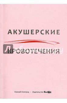 Акушерские кровотечения. Учебное пособие