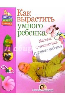 Жукова Олеся Массаж и гимнастика грудного ребенка